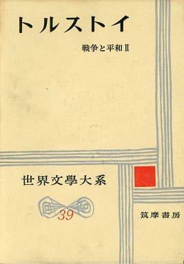 <<歴史・地理>> 世界文学大系 39 トルストイ 3