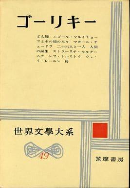 <<歴史・地理>> 世界文学大系 49 ゴーリキー / 湯浅芳子/横田瑞穂