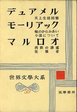 <<歴史・地理>> 世界文学大系 59 デュアメル モーリアック マルロオ / 小松清