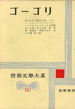 <<歴史・地理>> 世界文学大系 80 ゴーゴリ / 横田瑞穂