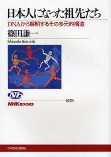 <<科学・自然>> 日本人になった祖先たち DNAから解明するその多元的構造 / 篠田謙一