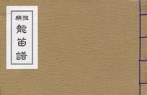 <<趣味・雑学>> 雅楽 龍笛譜 / 天理教教会本部雅楽部