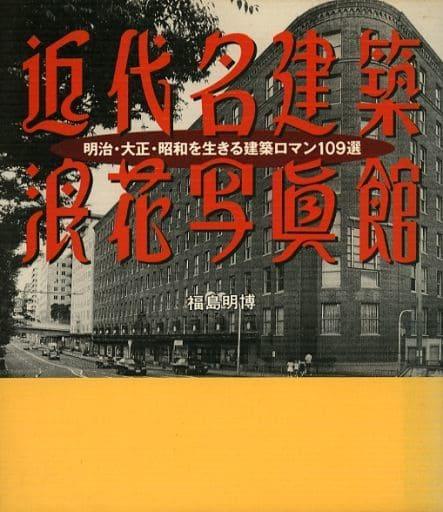 <<産業>> 近代名建築浪花写真館 / 福島明博