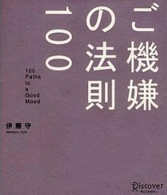 <<倫理学・道徳>> ご機嫌の法則100
