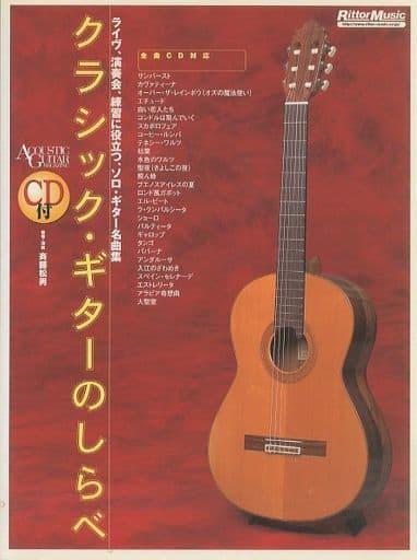 <<趣味・雑学>> クラシック・ギターのしらべ CD付 / 斉藤松男