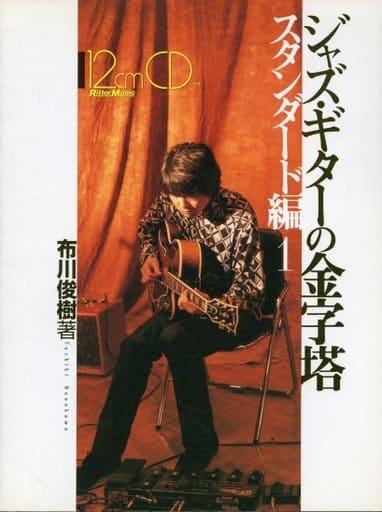 <<150>> CD付)ジャズ・ギターの金字塔 スタンダード編1