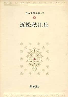 <<エッセイ・随筆>> 日本文学全集 14 近松秋江集 / 近松秋江