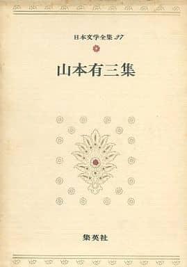 <<エッセイ・随筆>> 日本文学全集 27 山本有三集 / 山本有三
