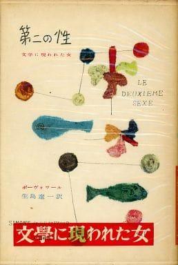 <<趣味・雑学>> 第二の性 5 文学に現われた女 / ボーヴォワール/生島遼一