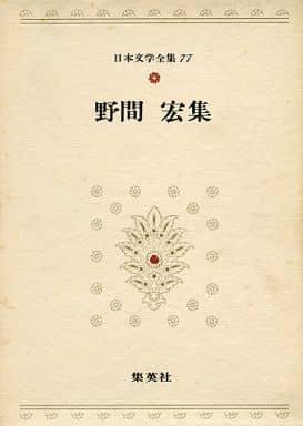 <<エッセイ・随筆>> 日本文学全集 77 野間宏集 / 野間宏