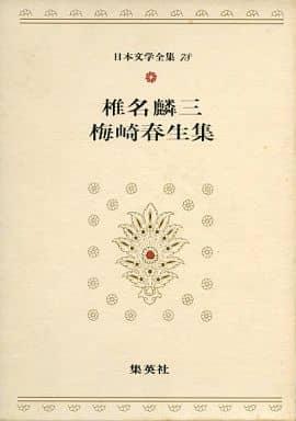 <<エッセイ・随筆>> 日本文学全集 78 椎名麟三 梅崎春生集 / 椎名麟三/梅崎春生
