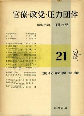<<エッセイ・随筆>> 現代教養全集 21 官僚・政党・圧力団体 / 臼井吉見