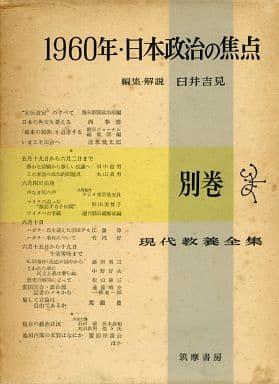 <<政治・経済・社会>> 現代教養全集 別巻 1960年・日本政治の焦点  / 臼井吉見