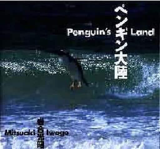 <<芸術・アート>> ペンギン大陸