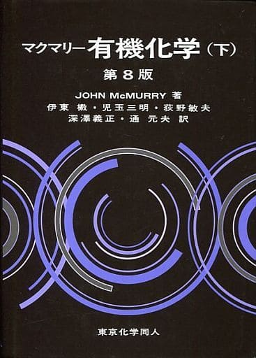 駿河屋 -> マクマリー 有機化学 下 第8版(化学)