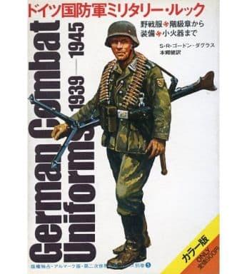 <<歴史・地理>> ドイツ国防軍ミリタリー・ルック 野戦服・階級章から装備・小火器まで / S・R・ゴードンダグラス/本郷健