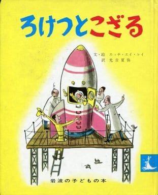 <<児童書・絵本>> ろけっとこざる / エッチ・エイ・レイ