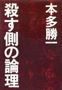 <<趣味・雑学>> 殺す側の論理 / 本多勝一