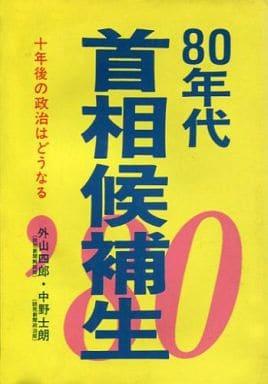 80年代首相候補生 / 外山四郎