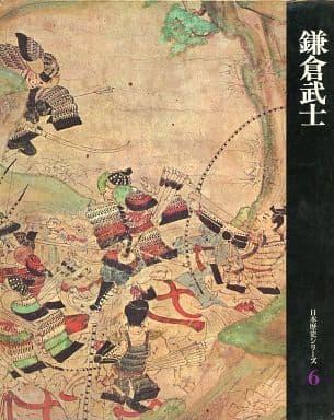 <<歴史・地理>> 日本歴史シリーズ 6 鎌倉武士