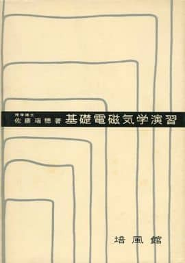 <<趣味・雑学>> 基礎電磁気学演習 / 佐藤瑞穂