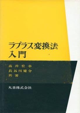 <<趣味・雑学>> ラプラス変換法入門 / 高井宏幸/長谷川健介