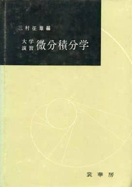 <<教育・育児>> 大学演習 微分積分学 / 三村征雄