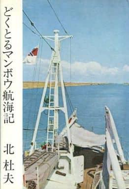<<趣味・雑学>> どくとるマンボウ航海記 / 北杜夫