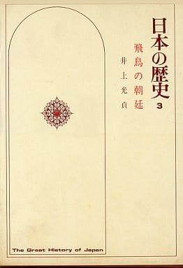 <<歴史・地理>> 日本の歴史 03 飛鳥の朝廷 / 井上光貞