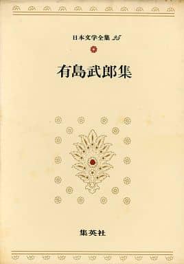 <<エッセイ・随筆>> 日本文学全集(第25)有島武郎集 / 有島武郎