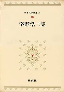 <<エッセイ・随筆>> 日本文学全集(第30)宇野浩二集 / 宇野浩二