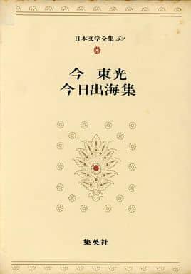 <<エッセイ・随筆>> 日本文学全集(第59)今東光・今日出海集