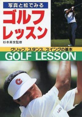 <<スポーツ・体育>> 写真と絵でみる ゴルフレッスン