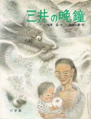 <<趣味・雑学>> 三井の晩鐘
