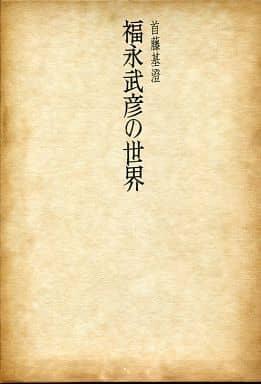 <<歴史・地理>> 福永武彦の世界 / 首藤基澄