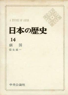 <<歴史・地理>> 日本の歴史(14)鎖国