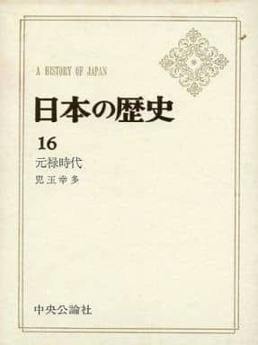<<歴史・地理>> 日本の歴史(16)元禄時代