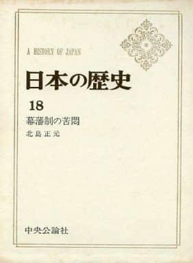 <<歴史・地理>> 日本の歴史(18)幕藩制の苦悶