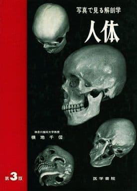 <<芸術・アート>> 人体 写真で見る解剖学