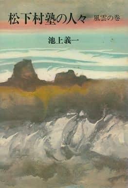 <<芸術・アート>> 松下村塾の人々 風雲の巻