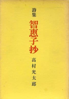 <<エッセイ・随筆>> 智恵子抄詩集 / 高村光太郎