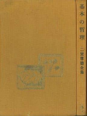 <<エッセイ・随筆>> 基本の哲理 二宮尊徳全集3 / 吉地昌一