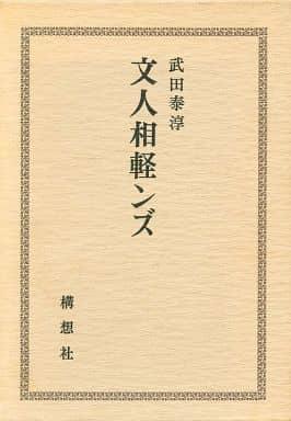 <<趣味・雑学>> 文人相軽ンズ  / 武田泰淳