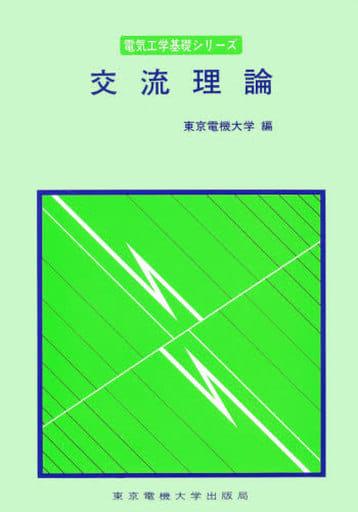 <<産業>> 交流理論 / 東京電機大学