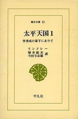 <<歴史・地理>> 太平天国 1 / リンドレー