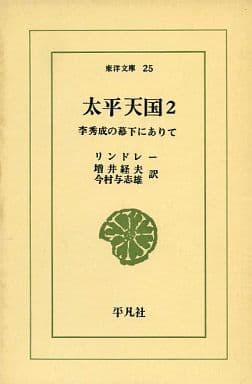 <<歴史・地理>> 太平天国 2 / リンドレー