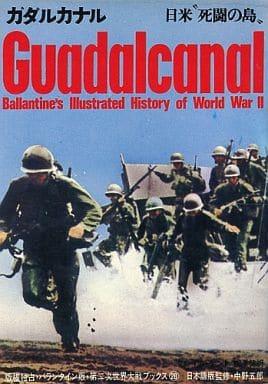 <<日本史>> Guadalcanal ガダルカナル 日米死闘の島