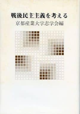 <<歴史・地理>> 戦後民主主義を考える / 京都産業大学志学会
