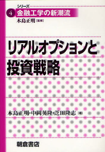 駿河屋 -> リアルオプションと投資戦略 / 木島正明/芝田 ...