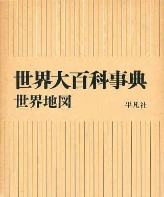 <<歴史・地理>> 世界大百科事典 世界地図